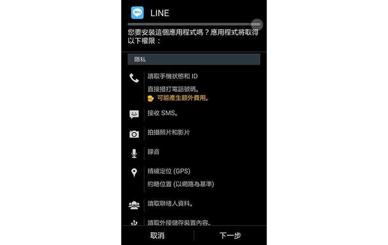 android-line-app-cloner-6