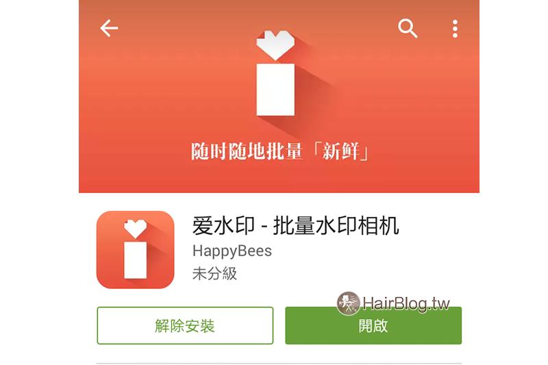 android-photo-watermark-2
