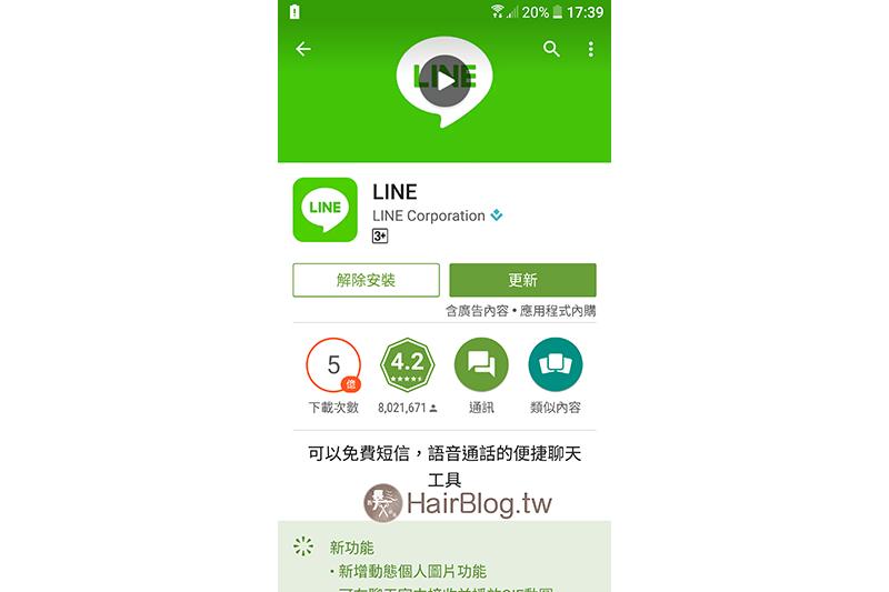 android-line-app-cloner-upgrade-1