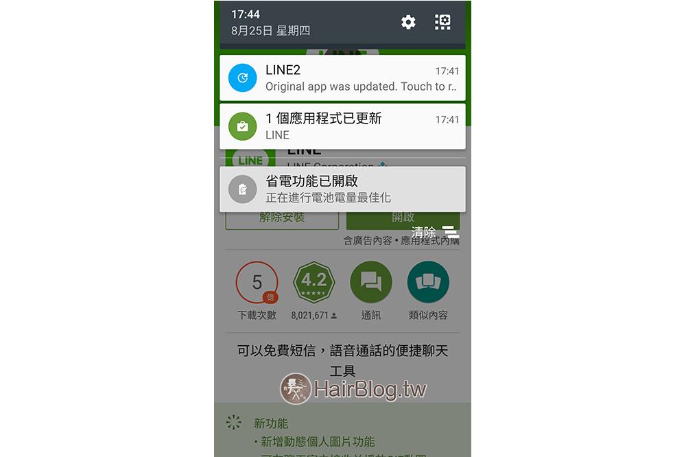 android-line-app-cloner-upgrade-2