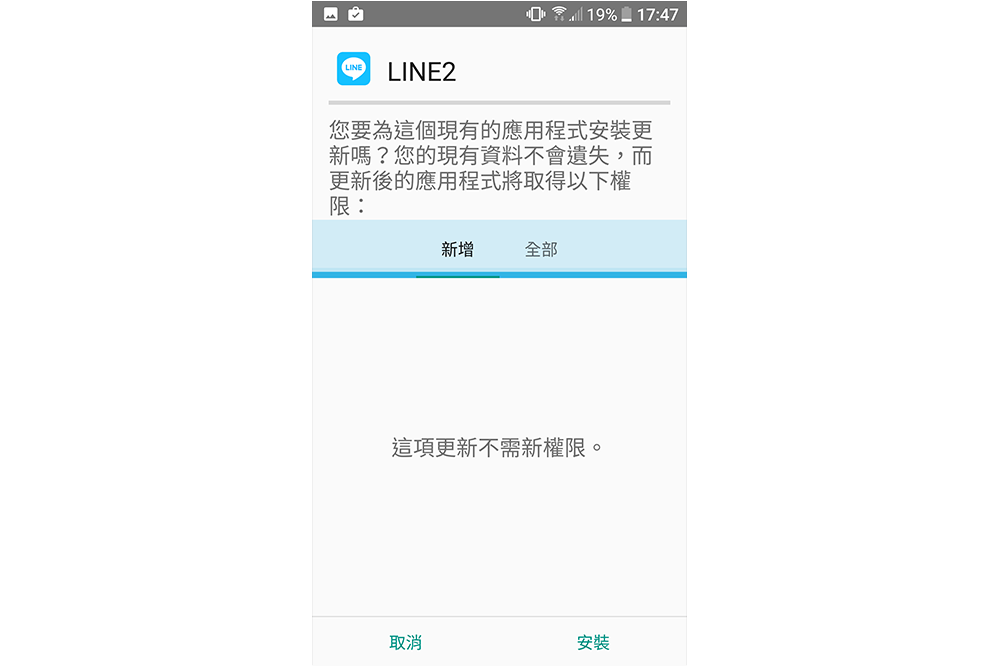 android-line-app-cloner-upgrade-6