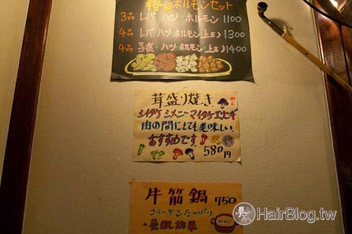 japanesestudies-tokyo-5-19